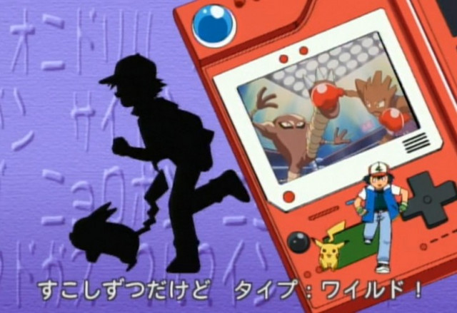 "A screencap from the 1998 ED animation of Pokémon, featuring Ash and Pikachu and lyrics for the song ""Type: Wild""."