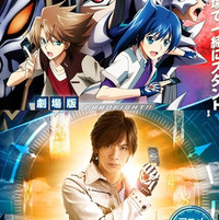 Following The Teasers Shochiku Has Finally Posted A 90 Second Full Trailer For Upcoming Hybrid Live Action Anime Film Project Cardfight