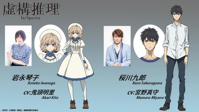 Crunchyroll - In/Spectre Anime Reveals Main Cast Members