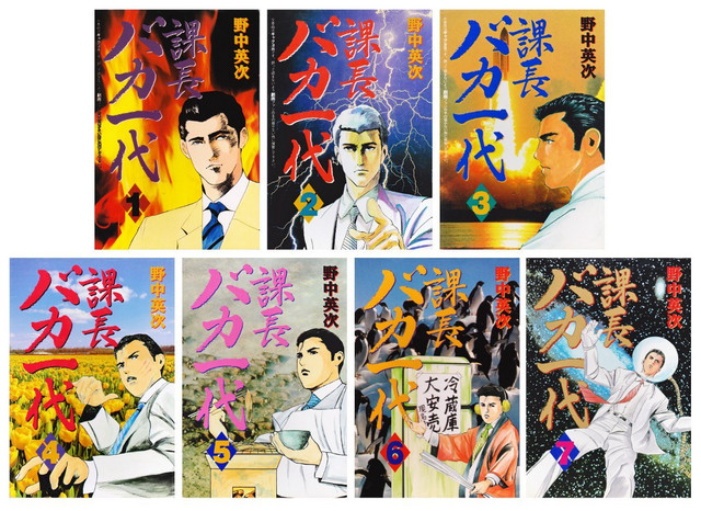 A key visual featuring the seven collected volumes of the Kachou Baka Ichidai manga, written and illustrated by Eiji Nonaka.