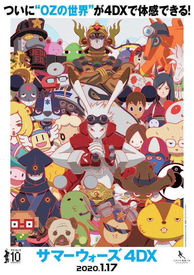 Summer Wars 4DX poster