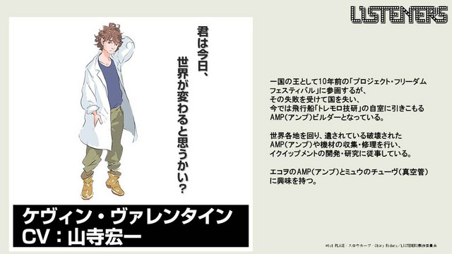 A character visual of Kevin Valentine, a character from the upcoming LISTENERS TV anime.