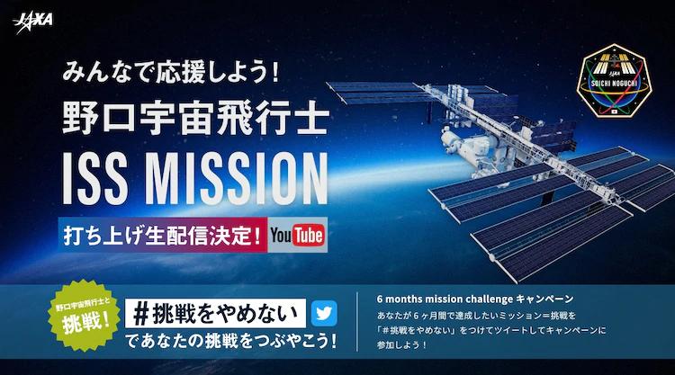 Soichi Noguchi 6 Months Mission Challenge