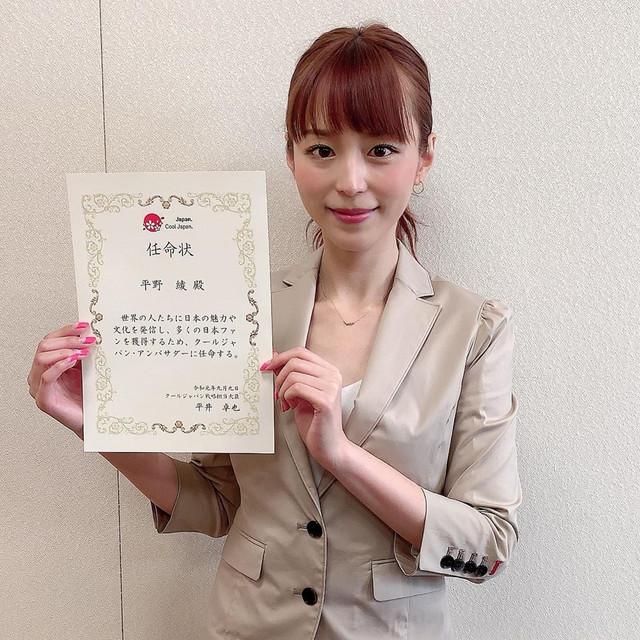 Aya Hirano with her certificate