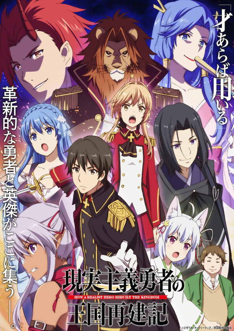 A new key visual for the upcoming How a Realist Hero Rebuilt the Kingdom TV anime, featuring the main cast of characters posing in their respective uniforms with a range of expressions on their faces, from looks of steely determination to malevolent smirks.