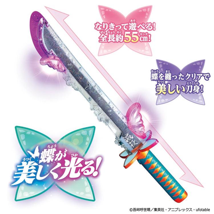 Shinobu Kocho's Nichirin Sword