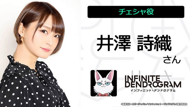 Voice actress Shiori Izawa plays Chesire in the Infinite Dendogram TV anime.