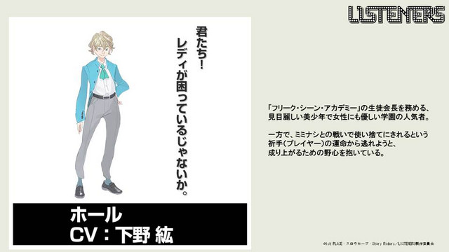 A character visual of Hall, a character from the upcoming LISTENERS TV anime.