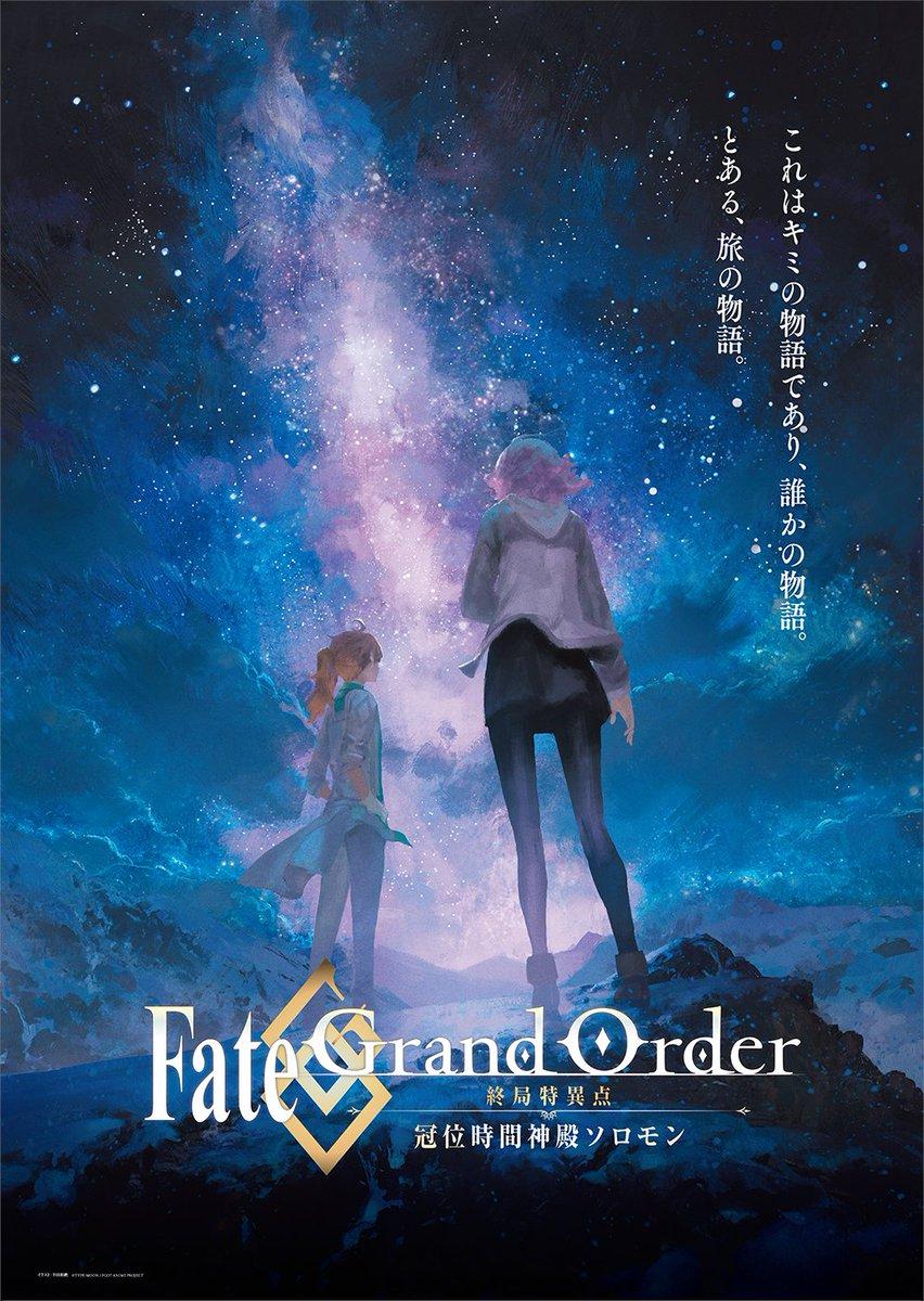 Singularidad final de Fate / Grand Order - Gran Templo del Tiempo: Salomón