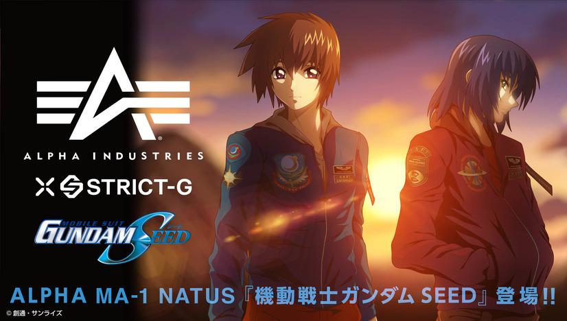 Gundam SEED Jackets