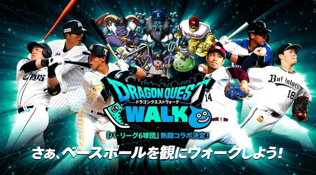 Dragon Quest Walk x Liga del Pacífico