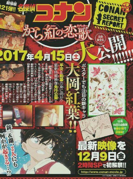 d7b5adee05d20217a6de4accea63d52a1480181363 full Movie thứ 21 của Conan: The Crimson Love Letter  Bức thư tình hoả ngục sẽ được công chiếu tại các rạp tại Nhật vào tháng 4/2017.