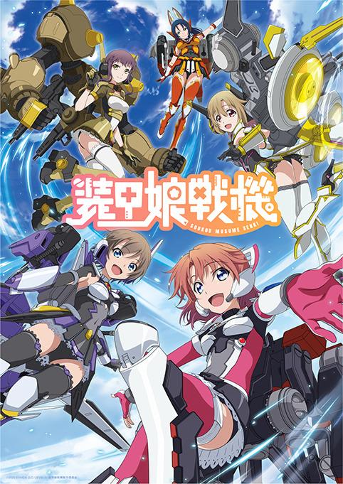 """Un teaser visual para el próximo anime de Soukou Musume Senki TV, con los cinco personajes principales en su """"Experiencia de Little Battler"""" armadura de poder."""