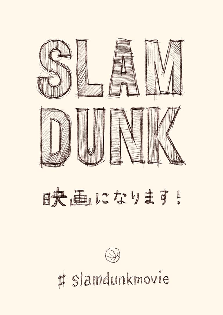 Avance de la película Slam Dunk