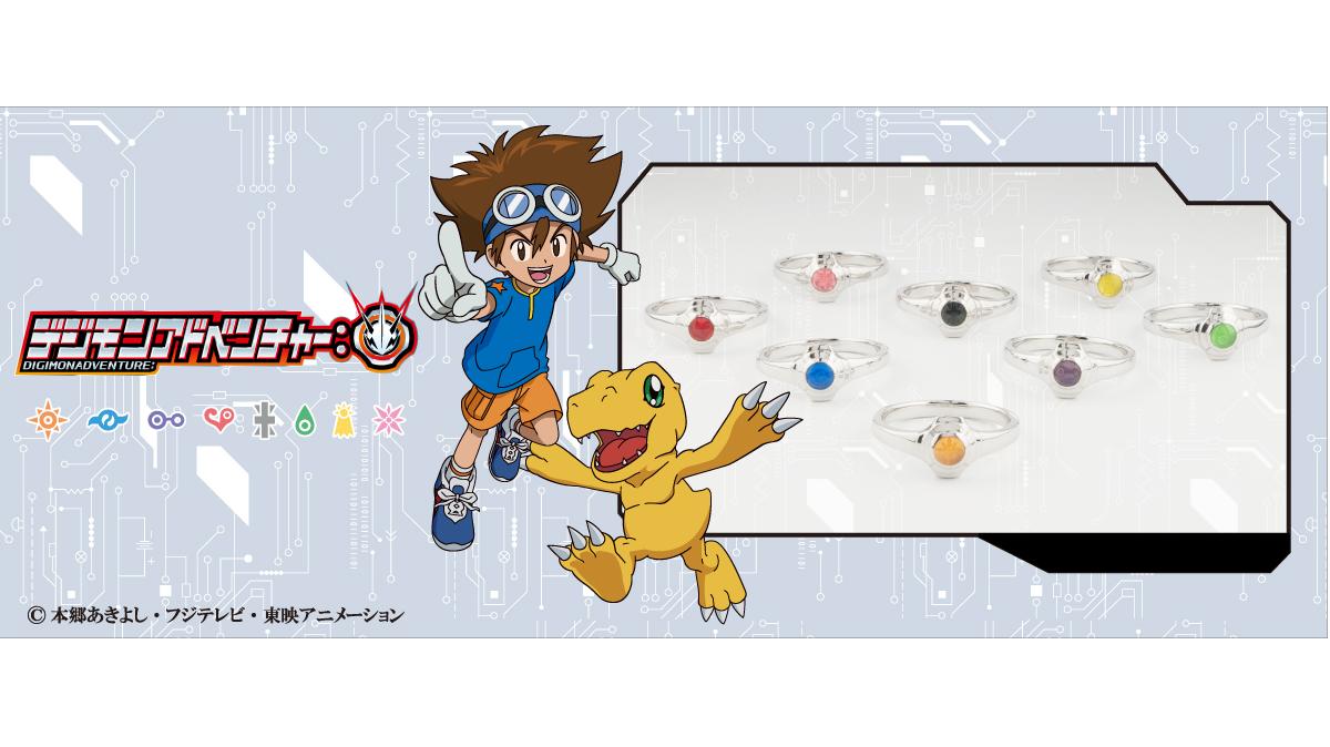 Digimon Adventure: Digivice Rings