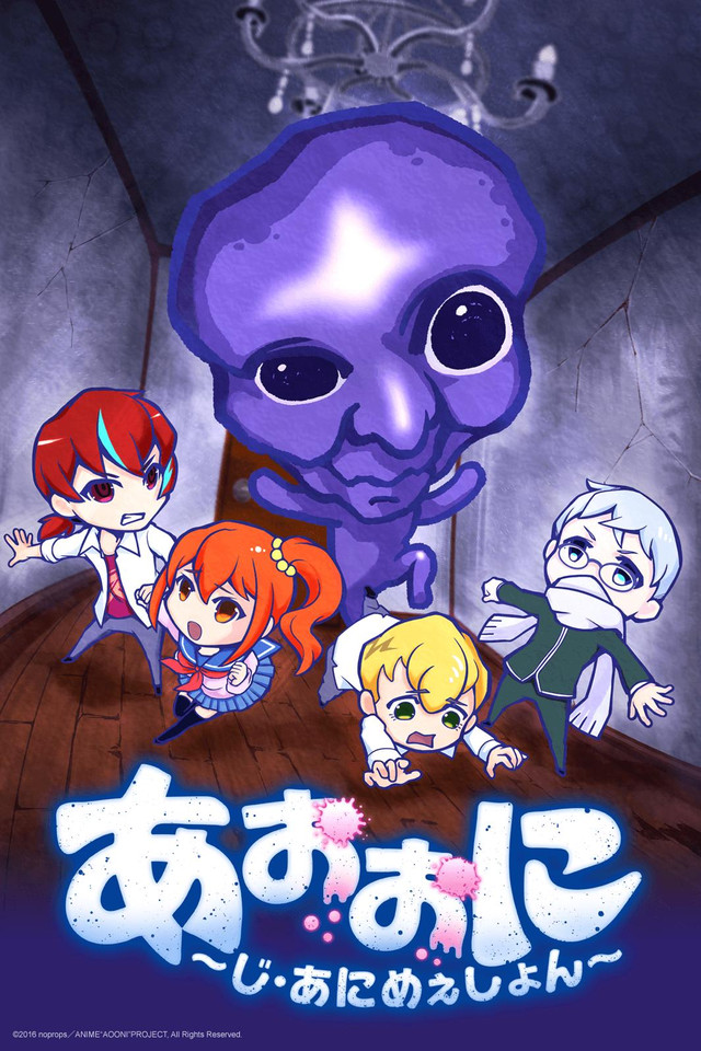 Ao Oni – The Animation