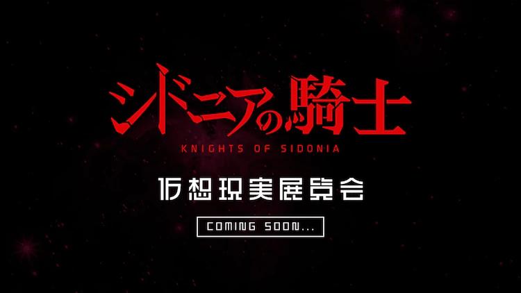 Knights of Sidonia VR