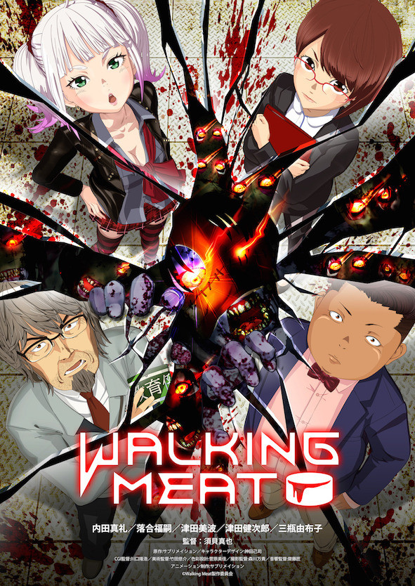 The movie poster for Walking Meat, a 20 minute 3DCG zombie film directed by Shunya Sugai.