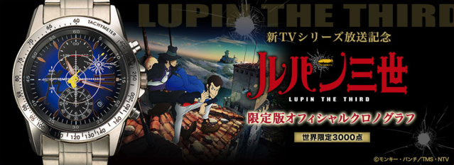lupin the third x seiko