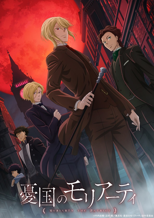 A key visual for the Moriarty the Patriot TV anime, featuring a young William James Moriarty and his peers.
