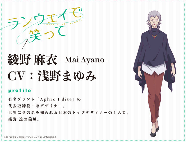 A character visual of Mai Ayano, a world-famous fashion designer and brand manager from the upcoming Smile at the Runway TV anime.