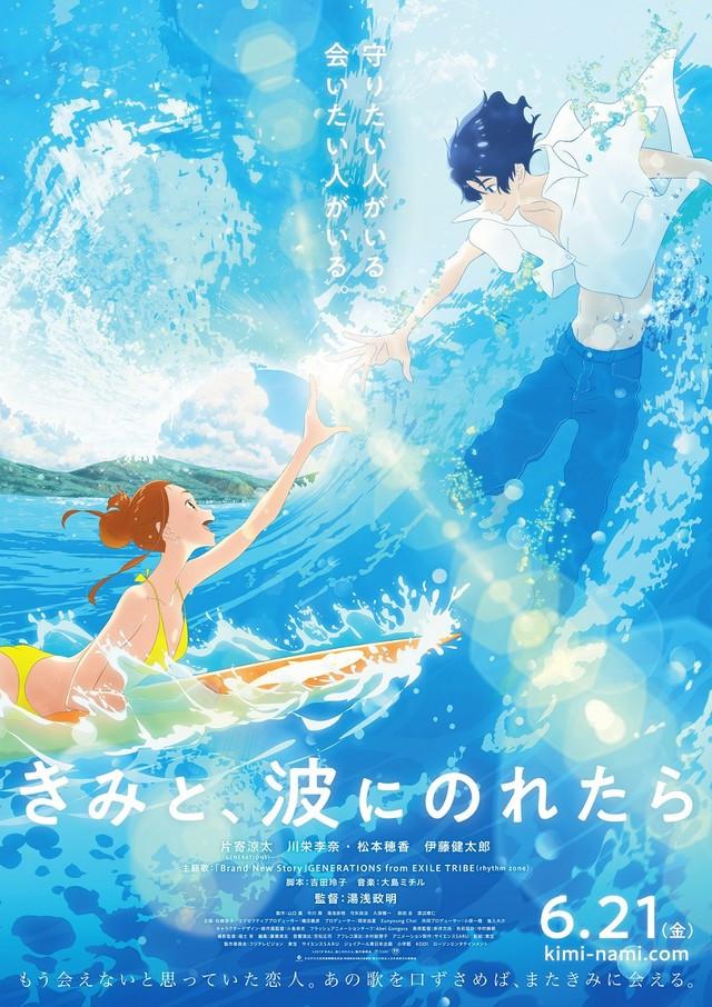 Kiminami movie poster