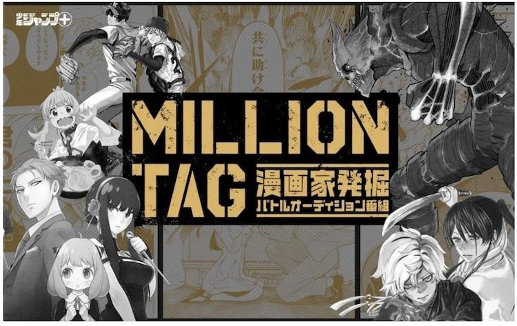 MILLION TAG