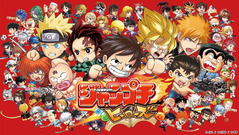 A promotional image for the Jumputi Heroes smart phone game, featuring dozens of Shonen Jump heroes illustrated in an adorable chibi art style.