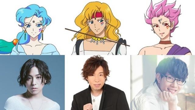 Satoshi Hino, Toshiyuki Toyonaga, Shouta Aoi are Cast as Amazon Trio in Sailor Moon Eternal Films