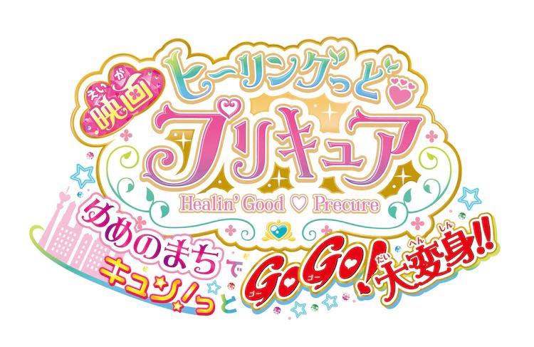 Healin 'Good Pretty Cure la película: ¡Yume no Machi de Kyun!  tto GoGo!  Daihenshin !!