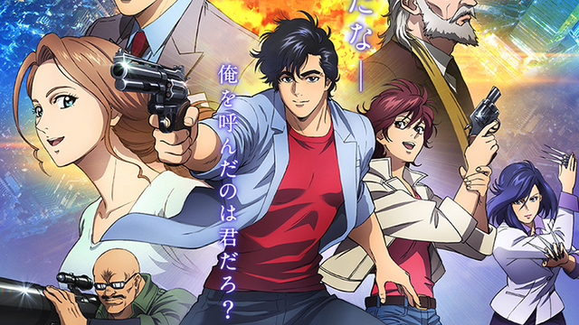 Crunchyroll City Hunter Film Novelization Is On The Way