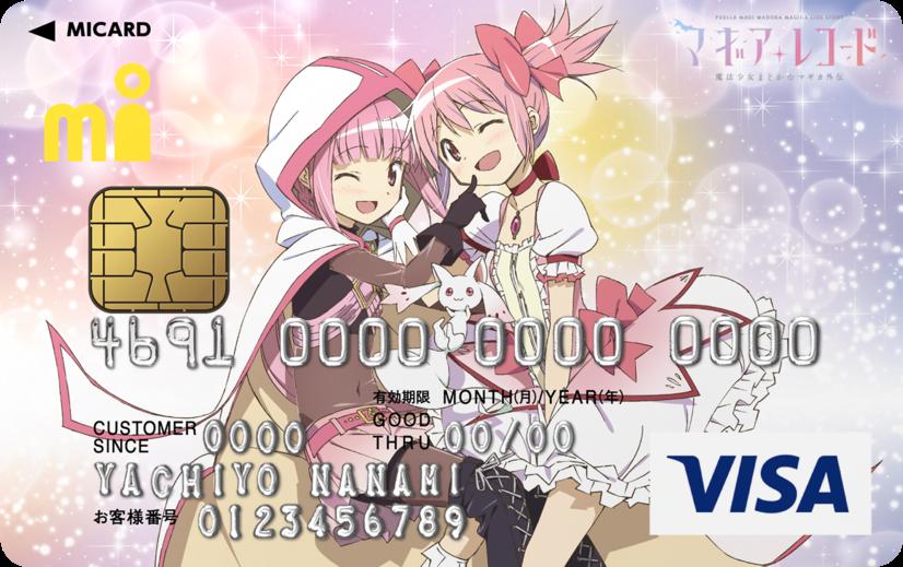 Magia Record credit card - Madoka and Iroha