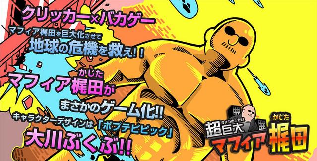 A golden skinned Mafia Kajita grows to enormous size for the Choukyodai! Mafia Kajita smart phone game.
