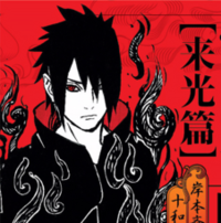 Announced In August Along With The Release Of Konoha Shinden Steam Ninja Scrolls A Light Novel By Sho Hinata Concerning Mirai Sarutobi Kakashi