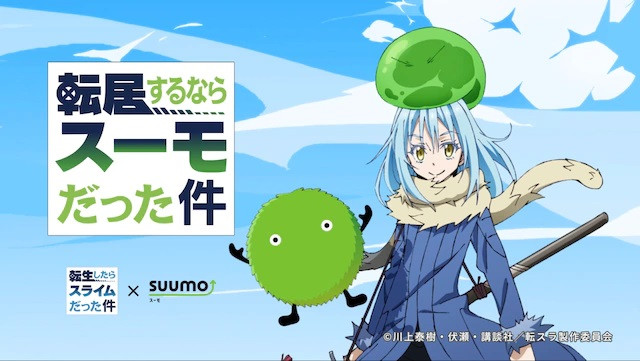 A promotional image for a collaboration campaign between the Suumo housing information website and That Time I Got Reincarnated as a Slime, featuring Rimiru Tempest hanging out with Suumo's mascot and borrowing Suumo's distinctive green coloration in their slime form.