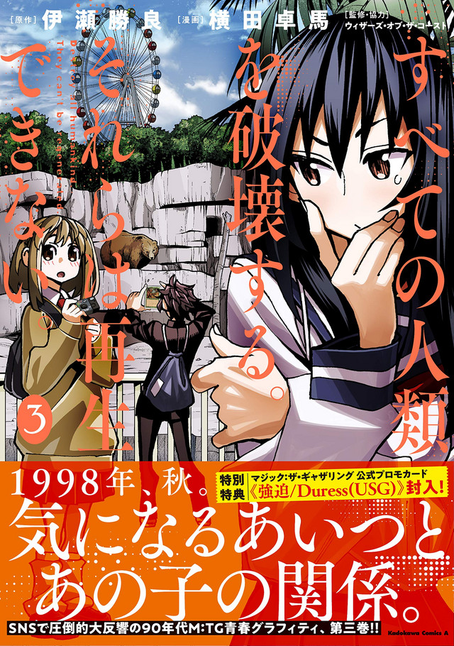The manga cover for the third volume of Destroy all humanity. They can't be regenerated., featuring the main characters visiting an amusement park as illustrated by Takuma Yokota.