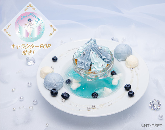 Aqua Sparkling Parfait