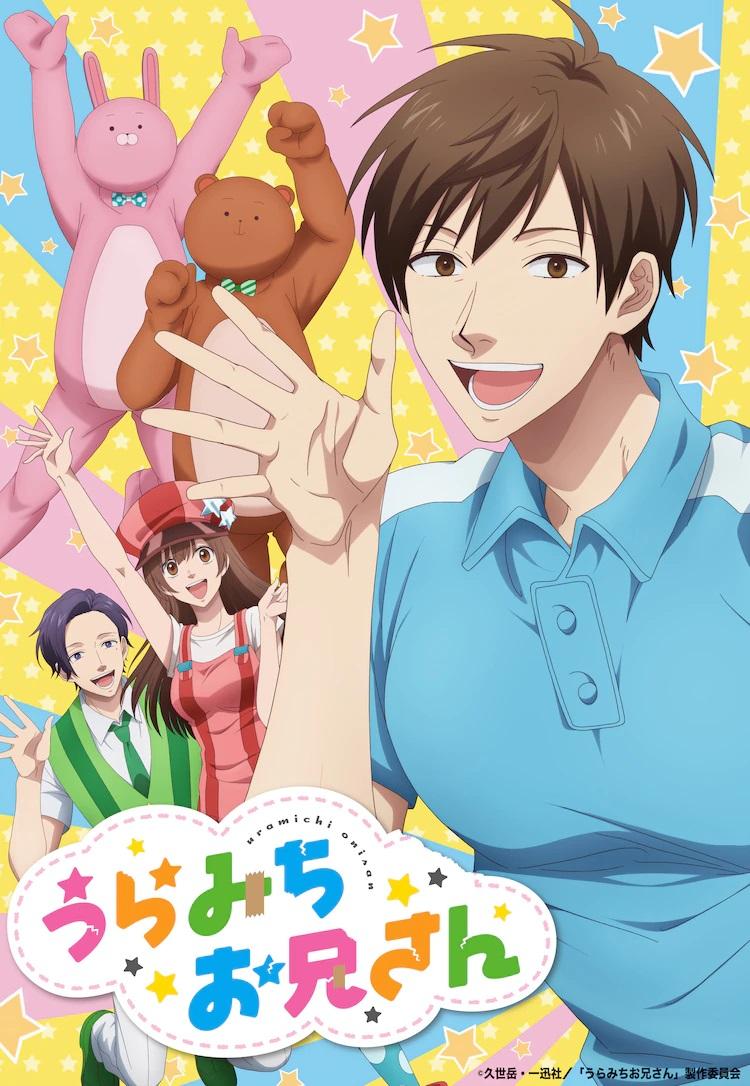 """Una nueva imagen clave para el próximo anime televisivo Uramichi Oniisan, con el personaje principal, Uramichi Omota, y el resto de los personajes. """"Maman a juntos"""" Equipo de programas de televisión para niños vestidos con sus coloridos trajes."""