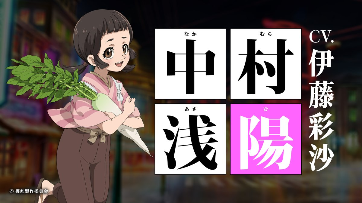A character setting of Asahi Nakamura, a young girl with brown hair and brown eyes dressed in peasant's clothing and carrying a large daikon radish from the upcoming JORAN THE PRINCESS OF SNOW AND BLOOD TV anime.