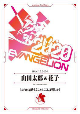 Evangelion Marriage Cert front cover