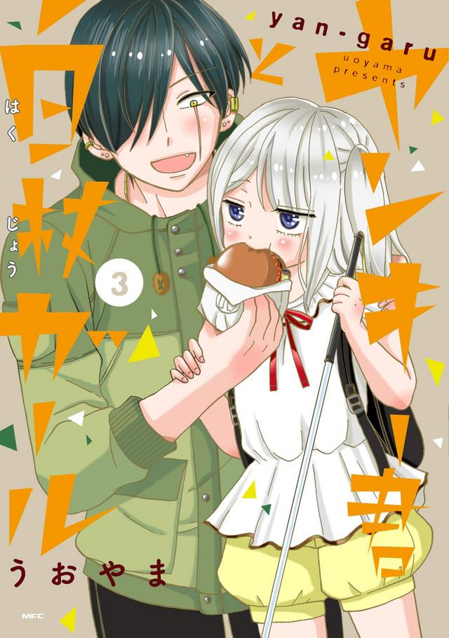 The cover of the third manga volume of Yankee-kun to Hakujou Girl, illustrated by Uoyama.