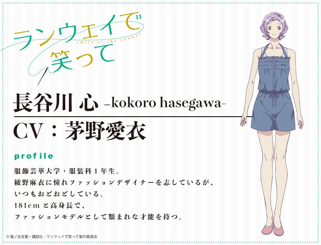 A character visual of Kokoro Hasegawa, a tall model / would-be designer in the Smile at the Runway TV anime.