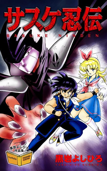 Kishin Douji Zenki Story By Kikuhide Tani 1993 1996