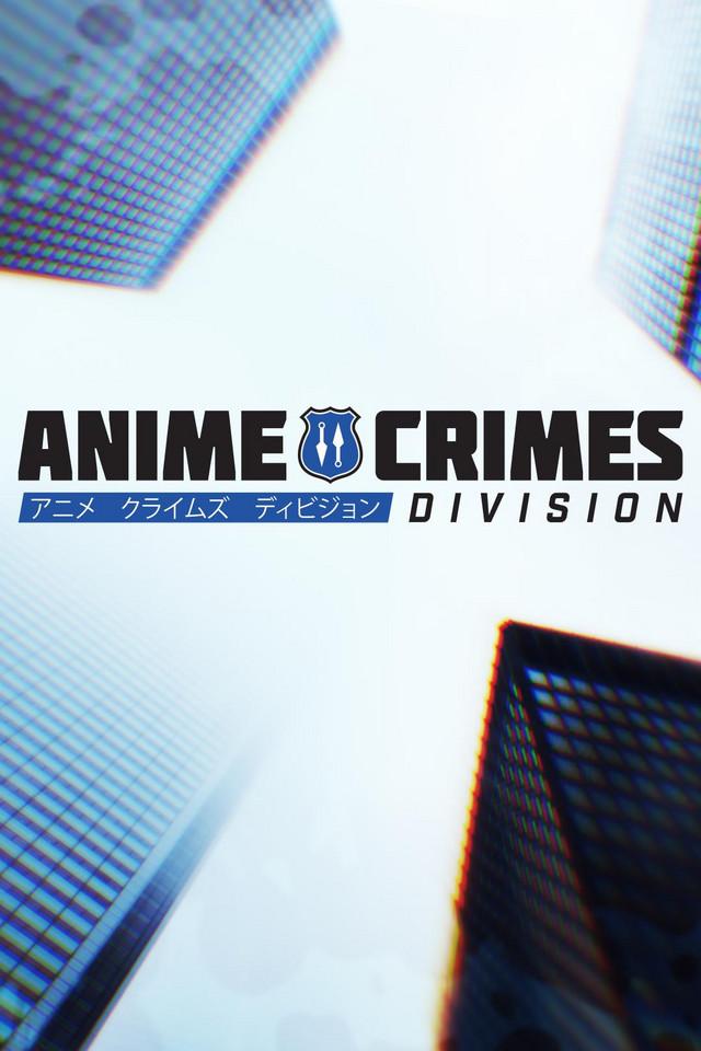 Отдел Аниме-преступлений