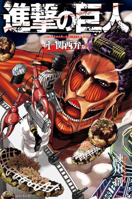 "Crunchyroll - ""Attack on Titan"" - Kansai Style?"